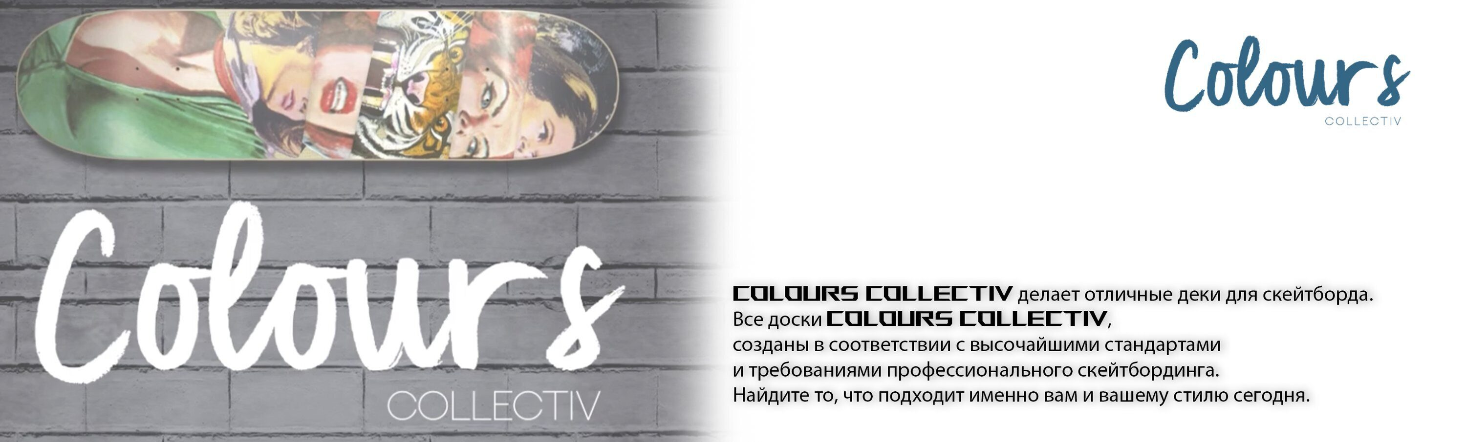 BRAND_Colours Collectiv
