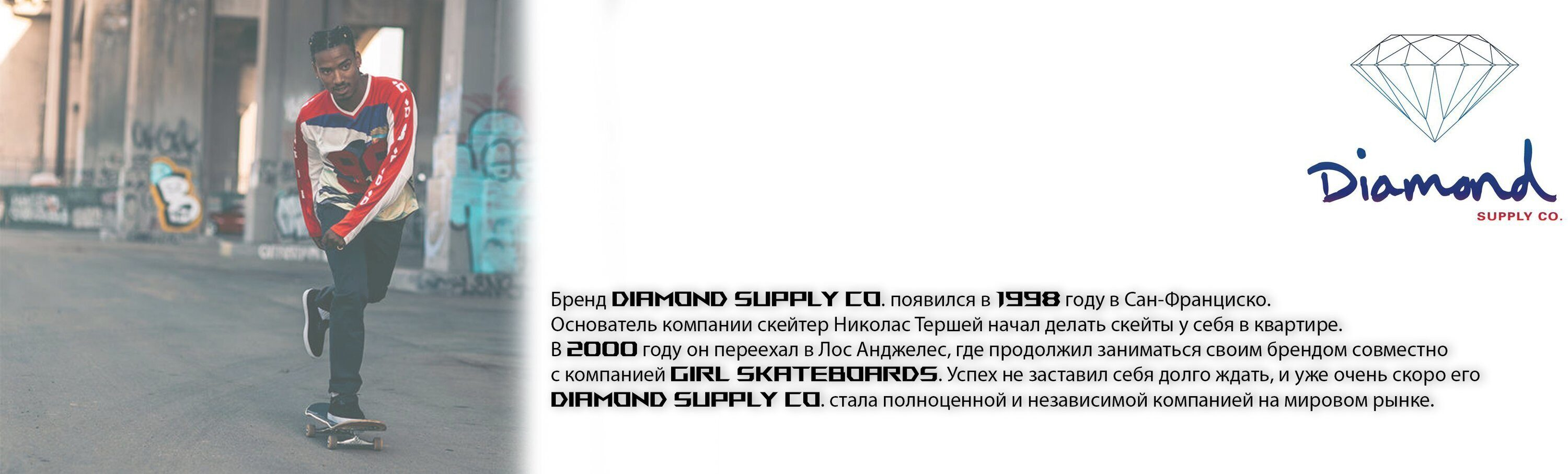 BRAND_Diamond Supply Co.
